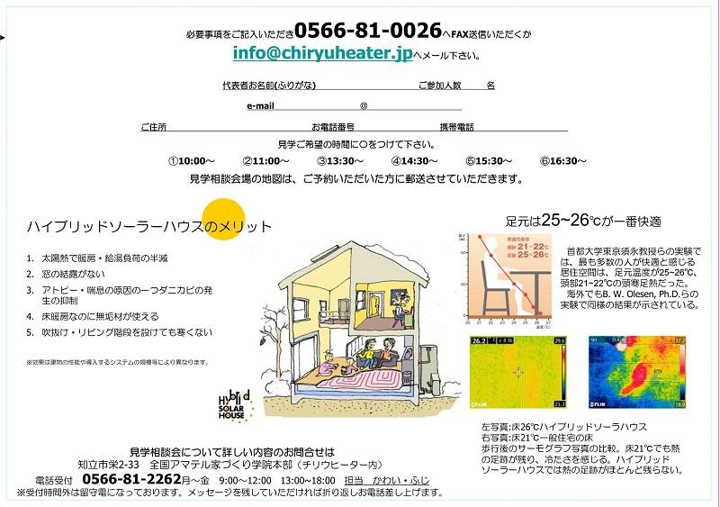 神沢の家見学会A4よこ2_裏面_01