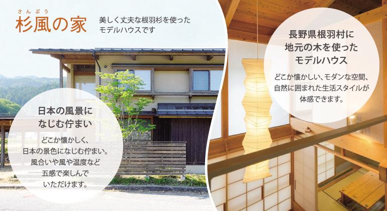 日本の風景になじむ佇まい。どこか懐かしく、日本の景色になじむ佇まい。風合いや風や温度など五感で楽しんでいただけます。